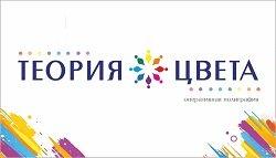 Теория Цвета,типография,Мурманск