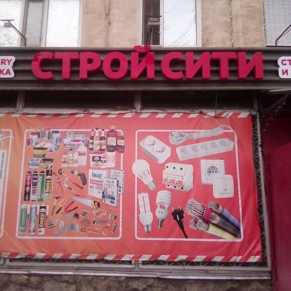 логотип компании СТРОЙ сити