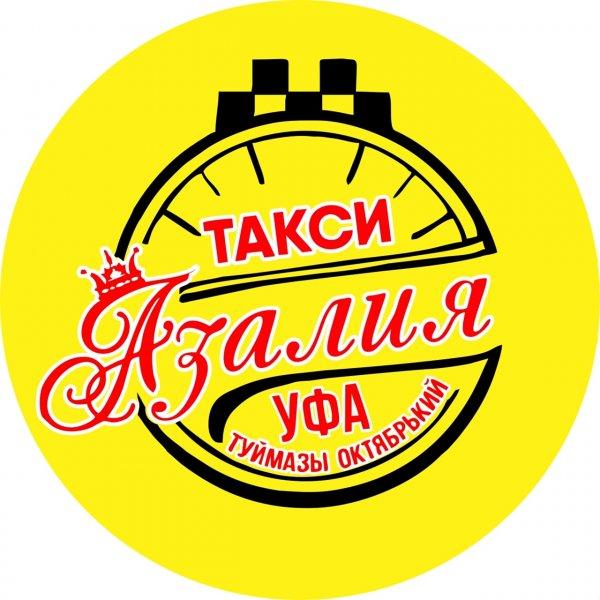 Азалия,такси межгород Азали,Туймазы