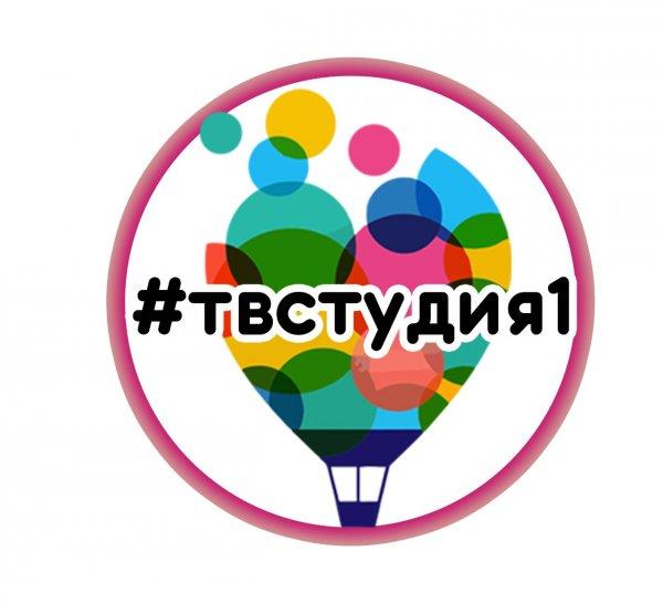 Студия-1,Центр развития,Октябрьский