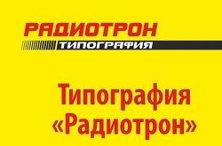 Радиотрон,типография,Мурманск