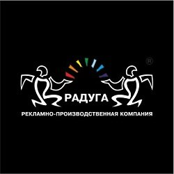 Радуга,рекламно-производственная компания,Мурманск