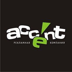 Акцент,рекламная компания,Мурманск