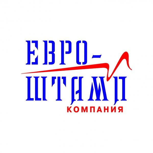 Евро-штамп,компания,Мурманск