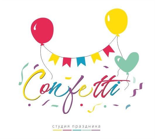 Confetti,Студия Праздника,Тобольск