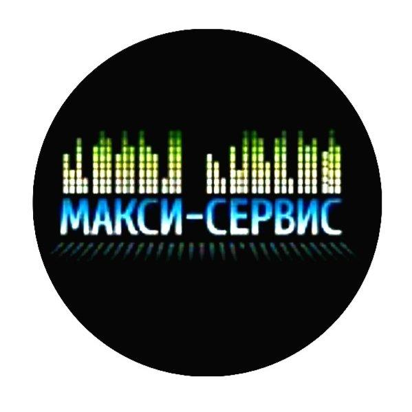 Макси-сервис,Магазин электроники, Музыкальный магазин, Проекторы и мультимедийное оборудование, Звуковое и световое оборудование,Тюмень