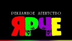 ЯРЧЕ,рекламное агентство,Мурманск