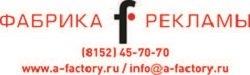 Фабрика рекламы,рекламное агентство,Мурманск