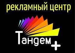 ТАНДЕМ+,рекламный центр,Мурманск