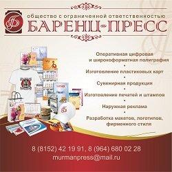 Баренц-Пресс,ТИПОГРАФИЯ ПОЛНОГО ЦИКЛА,Мурманск
