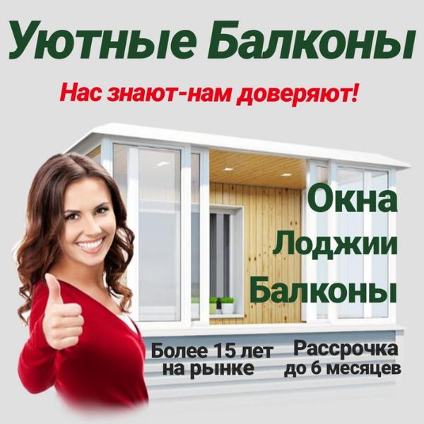 Уютные балконы,Окна, Балконы, Лоджии ПВХ и Алюминий,Октябрьский
