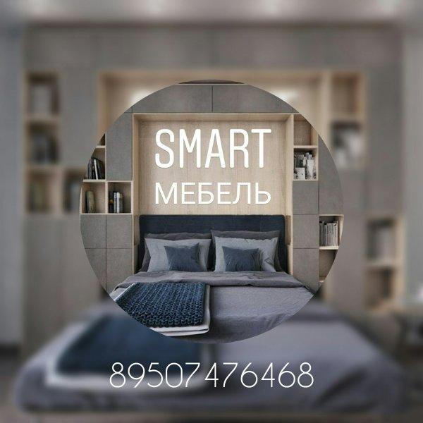 Smart мебель,Мебель на заказ,Магнитогорск