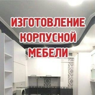 korpus_mebel_mgn,Изготовление мебели,Магнитогорск