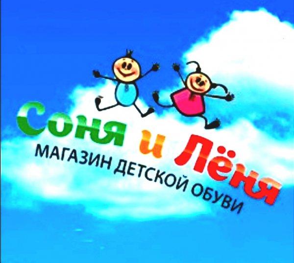 Соня и Леня,Магазин детской обуви, Детский магазин, Учебное оборудование,Тюмень