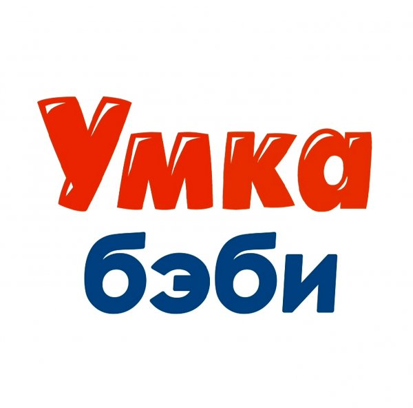 Управляющая компания Умка бэби,Детский магазин,Тюмень