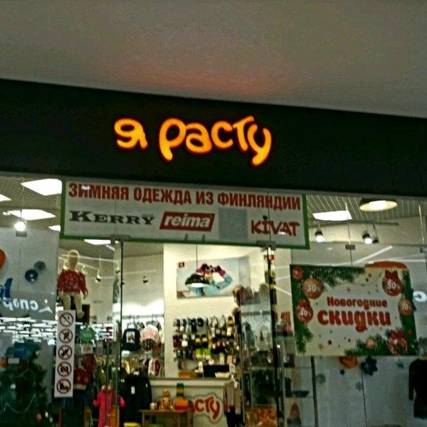 Я росту,Магазин детской одежды, Детский магазин,Тюмень