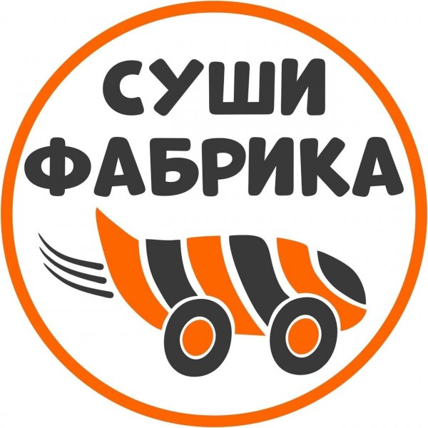 Суши фабрика,Доставка суши, роллы, пицца,Октябрьский