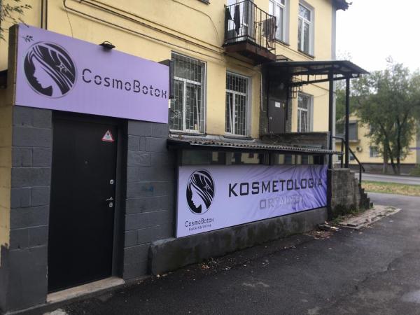 CosmoBotox,,Алматы