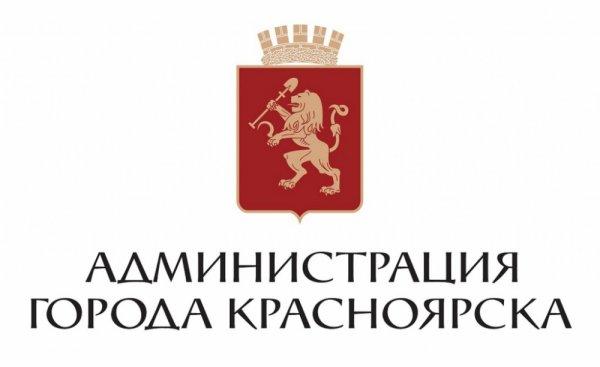 логотип компании Администрация Ленинского района в Красноярске
