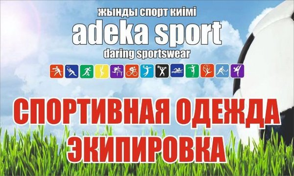 Adeka-sport.kz, бутик спортивных товаров,Спортивная одежда / обувь, Спортивный инвентарь,,Актобе