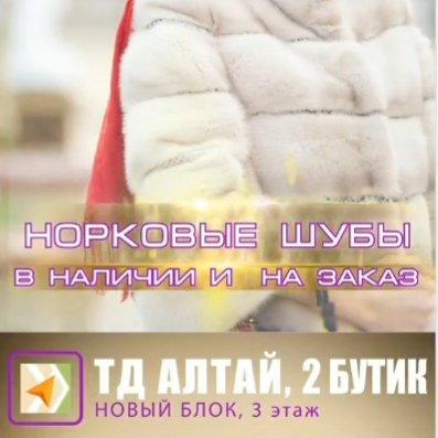 AFRODITA, бутик женской одежды,Женская одежда, Меха / Дублёнки / Кожа,,Актобе