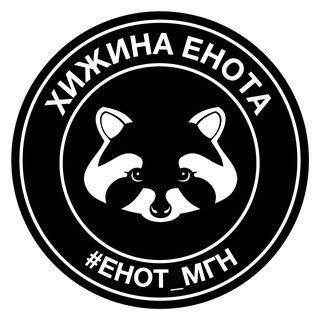 Хижина Енота,Детский сад для Енотиков,Магнитогорск