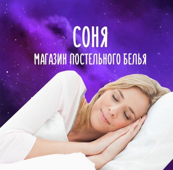 Соня,Магазин постельного белья,Октябрьский