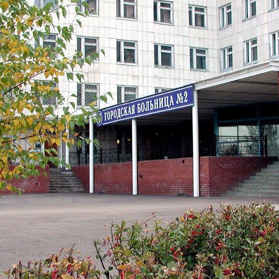 Городская больница № 1 Стационар № 2,Больница для взрослых,Октябрьский