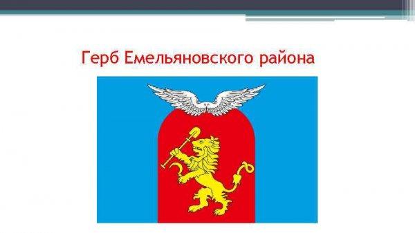 Администрация Емельяновского района г. Красноярска,Администрация,Красноярск