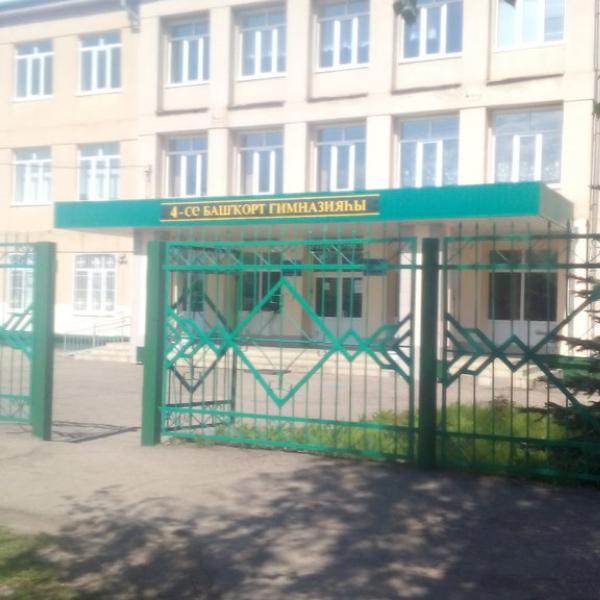 Башкирская гимназия № 4,Гимназия,Октябрьский