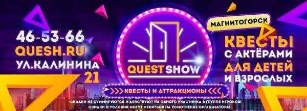 QUEST SHOW,Квест,Магнитогорск
