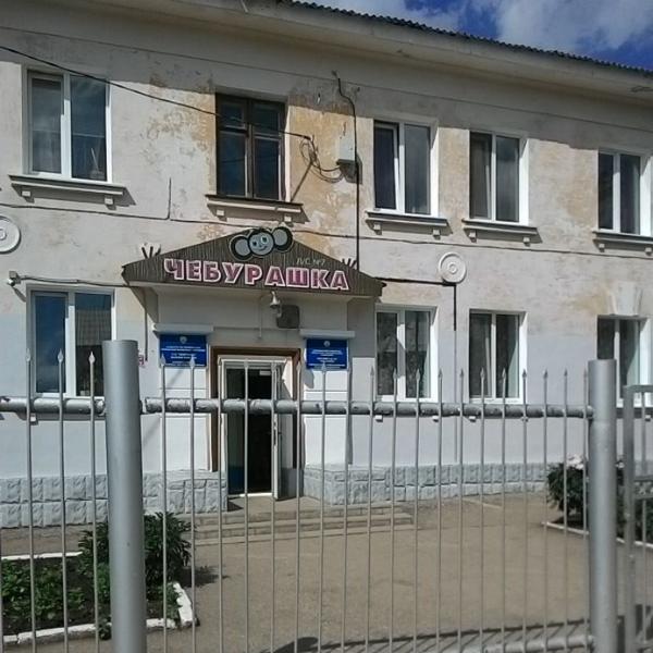 МБУ детский сад № 7 Чебурашка,Детский сад,Октябрьский