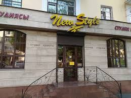 N-style,салон красоты,Алматы