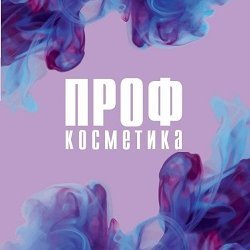 #ПрофКосметика51,Cеть магазинов,Мурманск
