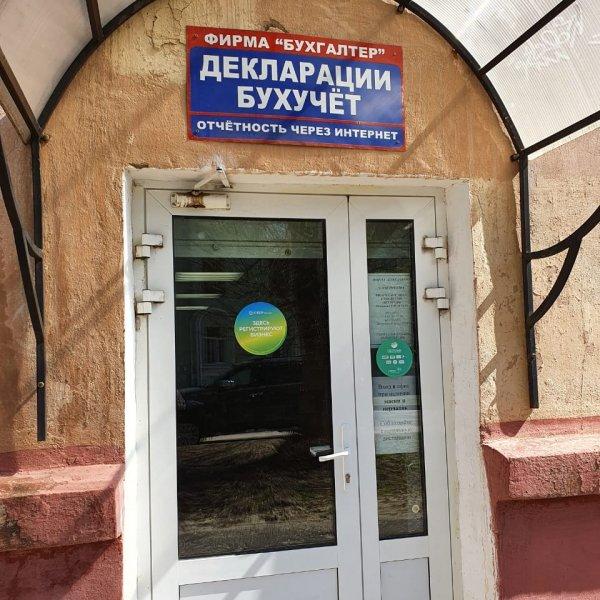 Фирма Бухгалтер,Налоговый и финансовый учет,Саров