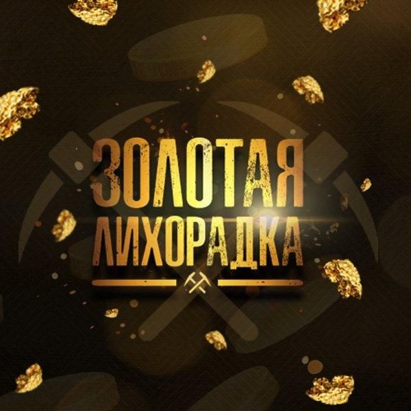 логотип компании Золотая Лихорадка