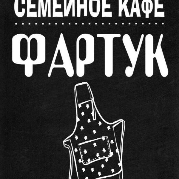 Фартук,кафе,Туймазы