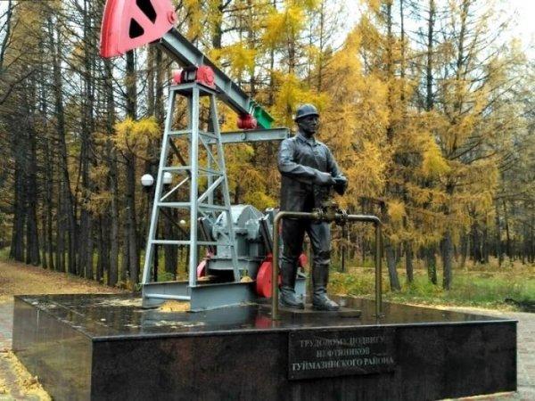 Памятник трудовому подвигу Нефтяников,,Туймазы