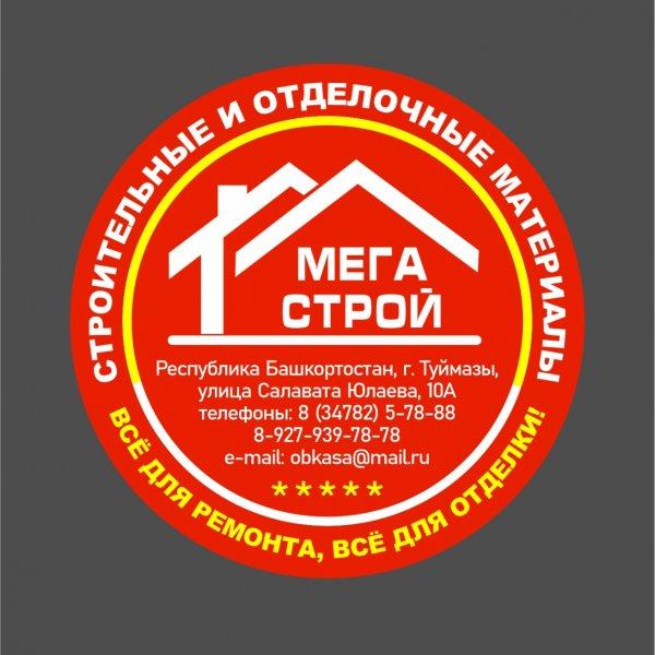 МЕГАСТРОЙ,Магазин строй материалов,Туймазы