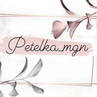 petelka_mgn,Тапочки и сумочки ручной работы,Магнитогорск