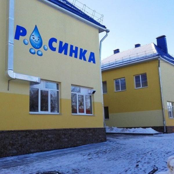 Детский сад №29 Росинка,Детский сад,Октябрьский