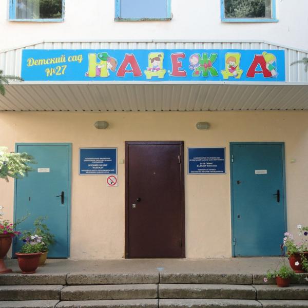 Детский сад № 27 Надежда,Детский сад,Октябрьский