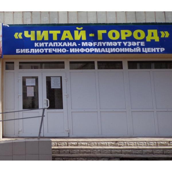 ЦБС библиотека № 5,Библиотека,Октябрьский