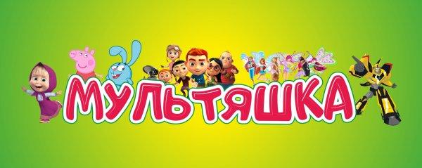 логотип компании Мультяшки