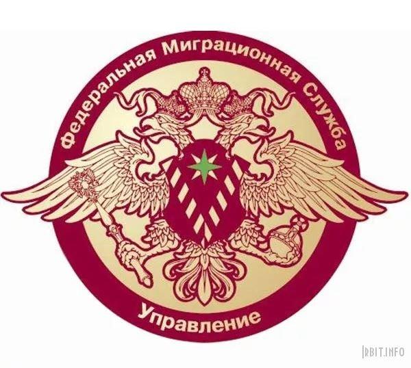 логотип компании Отдел по вопросам миграции отдела полиции № 1 в Центральном районе Красноярск