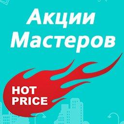 логотип компании Акции и предложения (фото и видеосъемка)📸