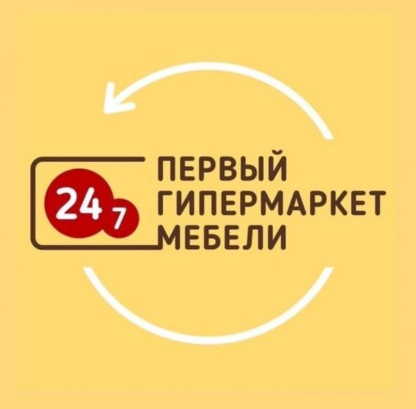 Первый гипермаркет мебели,Магазин мебели, Корпусная мебель, Мягкая мебель, Мебель для кухни,Тюмень