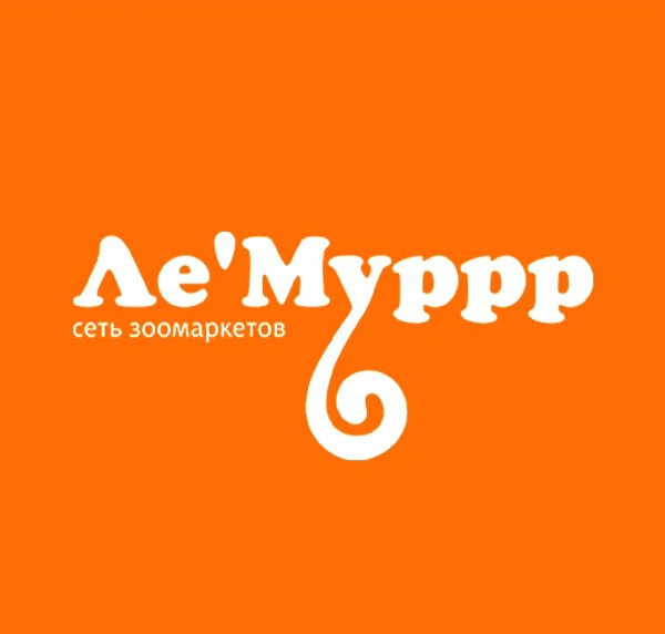 Ле'муррр,Зоомагазин,Тюмень