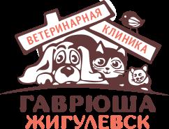 Гаврюша,ветеринарная клиника,Жигулевск