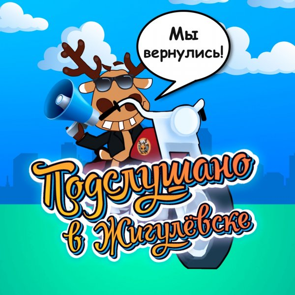 Подслушано,Информационный ресурс нашего города,Жигулевск